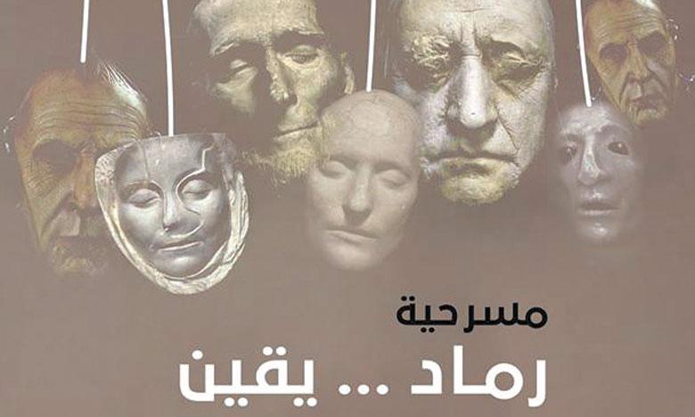 Le recueil de poèmes «Ramad Al Yaqine»  adapté au théâtre
