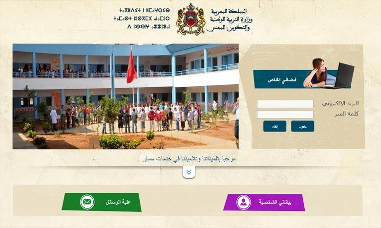 «Massar» enregistre plus de 943.000 utilisateurs en janvier