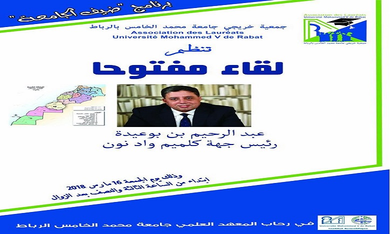 L'UM5 de Rabat accueille le président de la région de Guelmim-Oued Noun