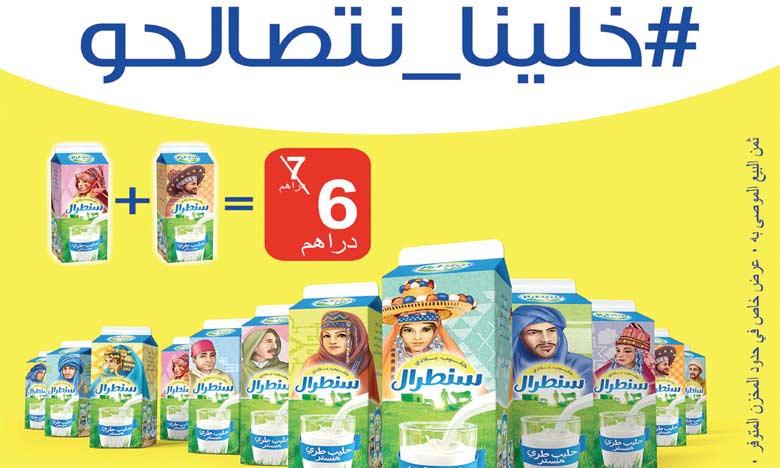 L'offre sur le lait concerne particulièrement la nouvelle présentation «Zine Bladi» célébrant la diversité des 12 régions du Royaume.