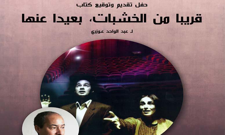Synthèse d'un riche parcours au sein du théâtre marocain