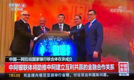 BMCE Bank membre fondateur de l'association bancaire sino-arabe