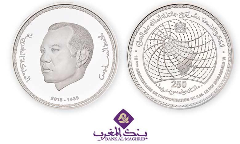 Bank Al-Maghrib émet une pièce commémorative de 250 dirhams à l'occasion de la fête du Trône