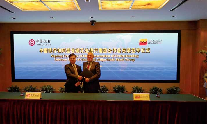Attijariwafa bank et Bank of China renforcent  leur partenariat