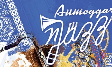 Deuxième édition du festival «Anmoggar N'jazz»