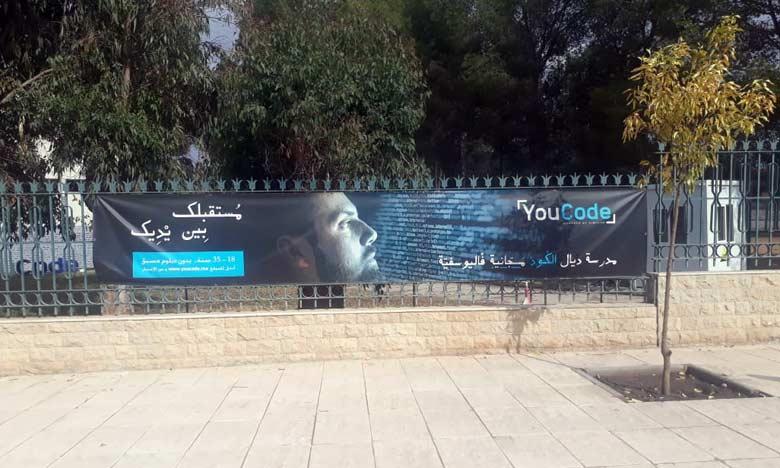 YouCode, une école nouvelle génération gratuite à Youssoufia