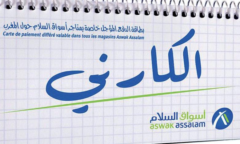 1 million d'abonnés pour  le programme de fidélité d'Aswak Assalam