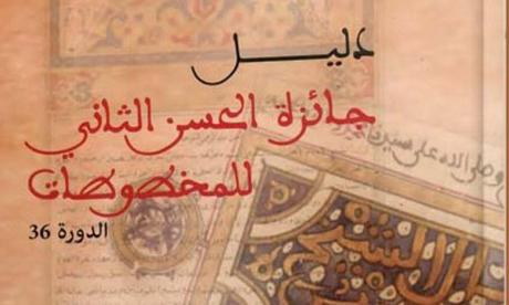 Remise du Prix Hassan II  des manuscrits le 13 décembre à Rabat