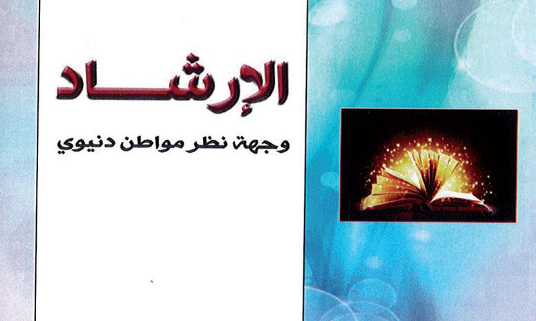 Parution de «Al Irchad»