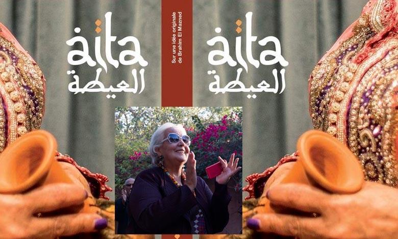 La projection du documentaire «Aïta» de la réalisatrice Izza Genini, a été aussi réservée à la présentation des films en lice. Ph : DR