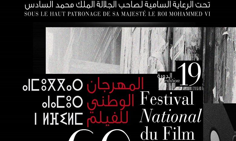 Le Festival national du film reporté au mois de mars