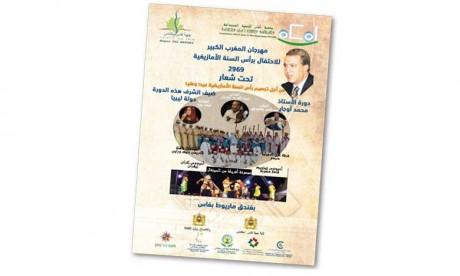 Célébration de l'année amazighe 2969 à Fès
