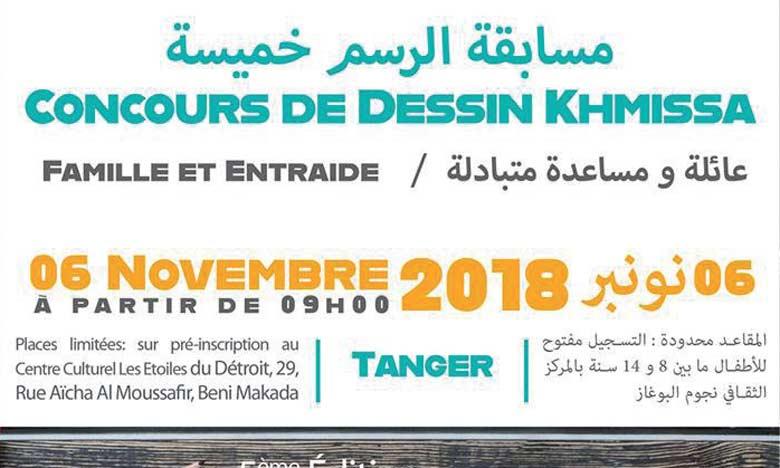 12 jeunes artistes exposent leurs  œuvres à Tanger