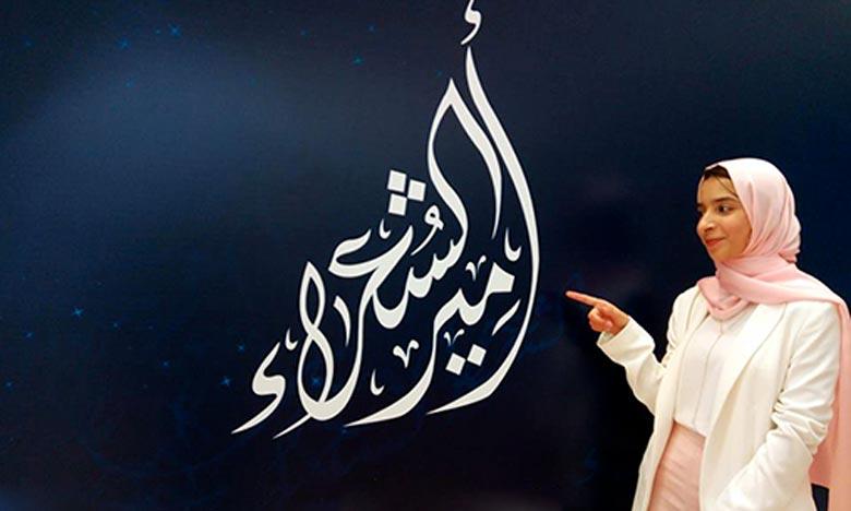Une Marocaine à la finale de la compétition «Amir Chouarae»