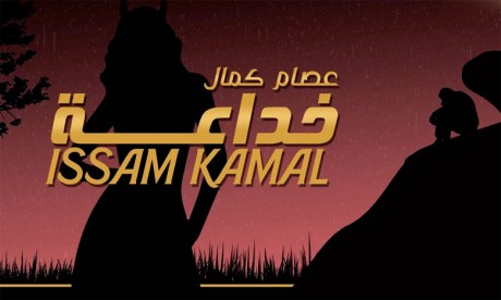 Nouveau single de Issam Kamal