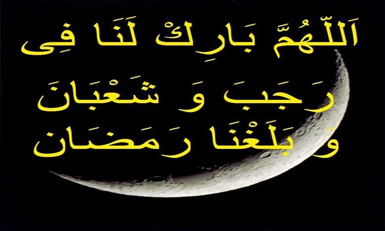1er Rajab correspond au vendredi 08 mars