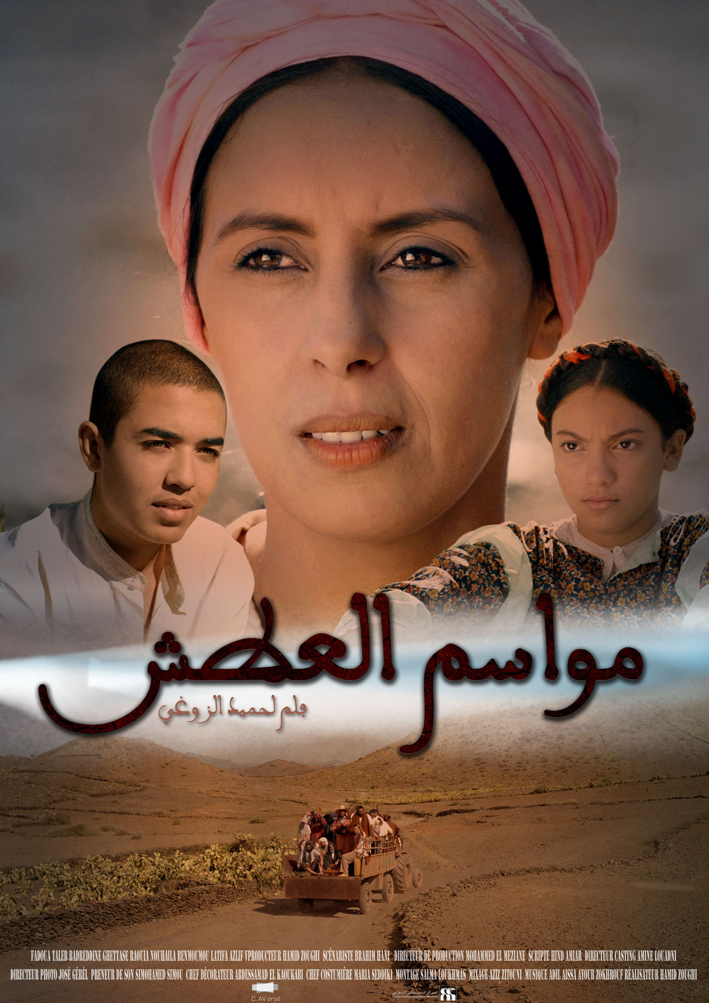 Un film qui dégage beaucoup de sentiments et d'émotion