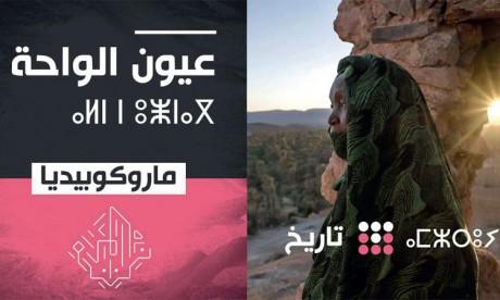 «Marocopedia», une web TV documentaire sur le patrimoine marocain