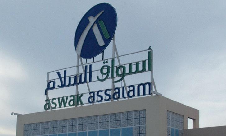170 millions de DH pour le 14e hypermarché d'Aswak Assalam