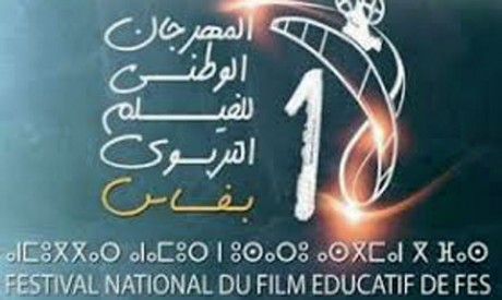 18e Festival national du film éducatif, du 25 au 29 avril à Fès