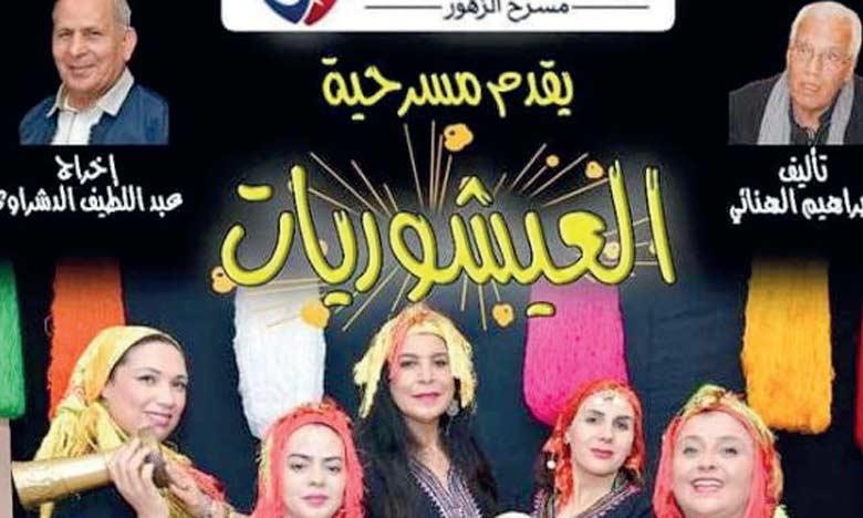 «Lâychouryates », une pièce  qui donne le pouvoir aux femmes