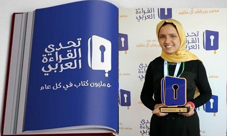 La jeune élève Fatimazahra Adiar, issue de la ville de Tétouan, a été désignée pour représenter le Maroc à la prochaine édition du Défi de la lecture arabe. Ph : DR