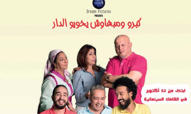Découvrez le nouveau film de Nourddine Douguena