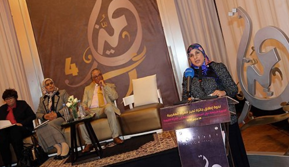 Cérémonie 5ème Prix Tamayuz pour la femme marocaine