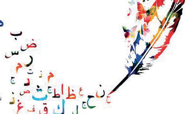 Rencontre sur les processus dans le renouvellement de la langue arabe