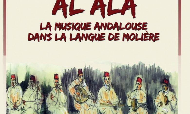 Fouad Guessous transpose le répertoire «Al Ala» dans la langue de Molière