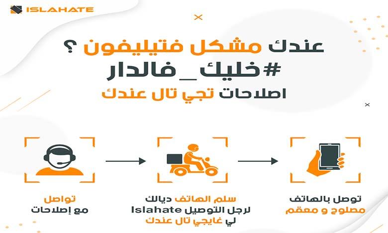 « Islahate Hta L Dar » envoi un coursier, récupère le téléphone endommagé, le répare et le rend au domicile du client, dûment réparé, stérilisé, le tout en moins de 6 heures.