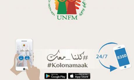 """Mobilisation active de l'UNFM via la plateforme """"Kolonamaak"""""""