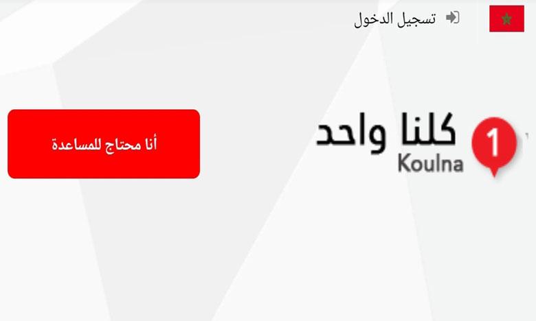 Lancement de la plateforme d'entraide nationale  koulna1.ma