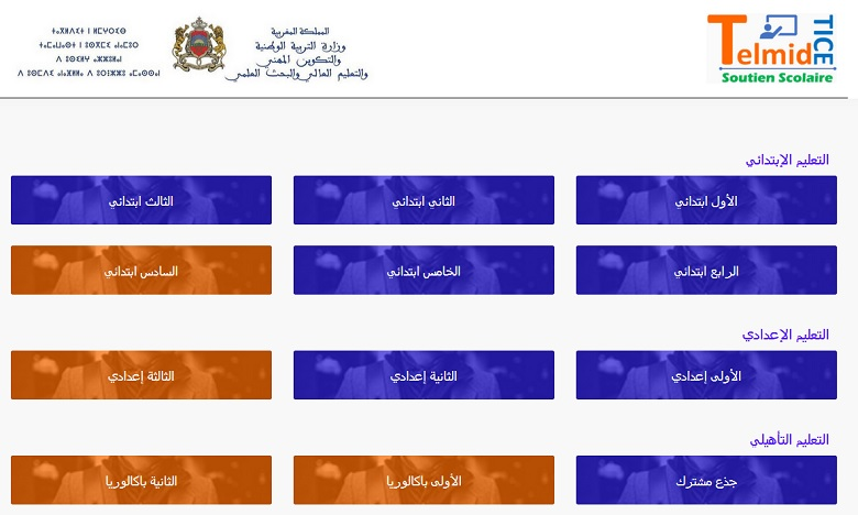L'accès au portail est désormais disponible via le lien : telmidTICE.men.gov.ma, sans mot de passe.