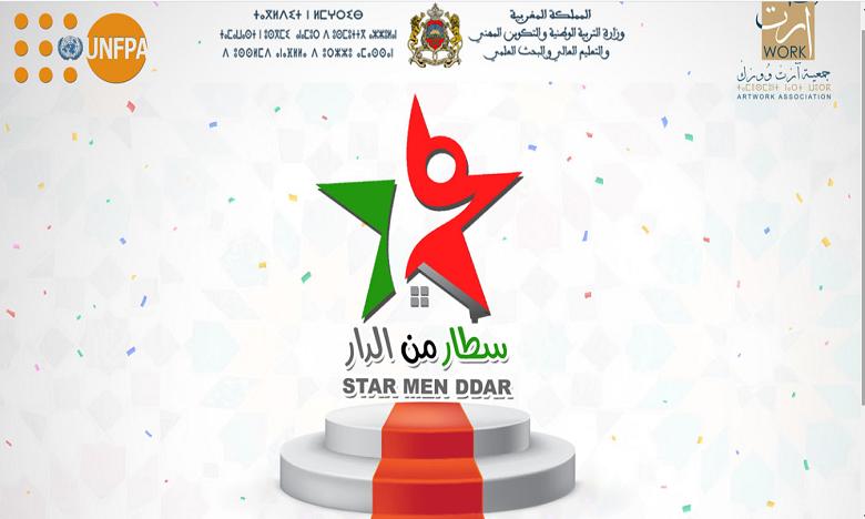 Covid-19 : Le ministère de l'Éducation nationale lance un concours artistique au profit des étudiants