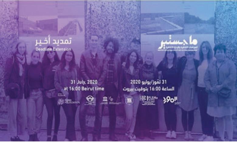 «Al Mawred Al-Thaqafy» prolonge au 31 juillet le délai de dépôt des candidatures