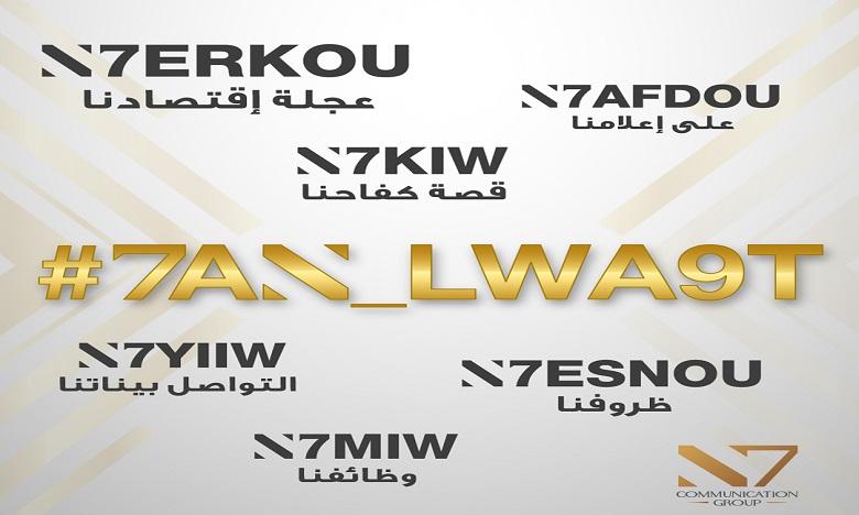 #7AN_LWA9T : Une campagne solidaire pour re-dynamiser la communication sous toutes ses formes !