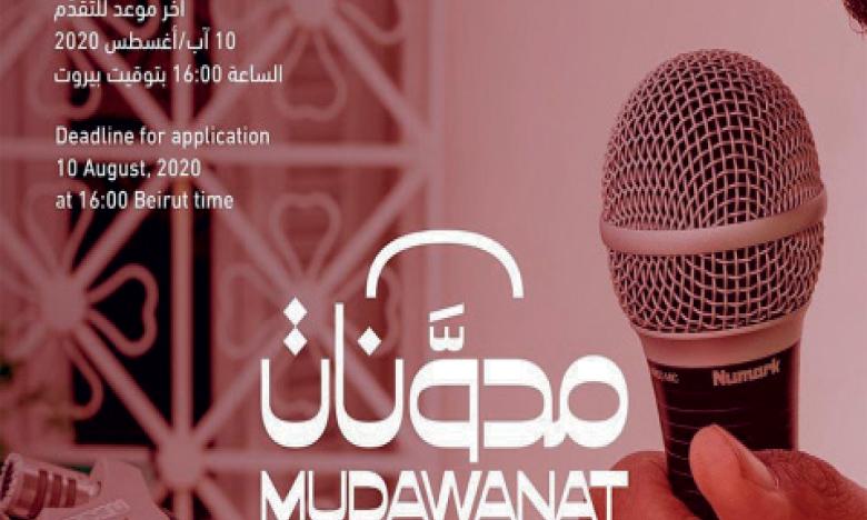 Appel à candidatures pour la 2e édition de Mudawanat