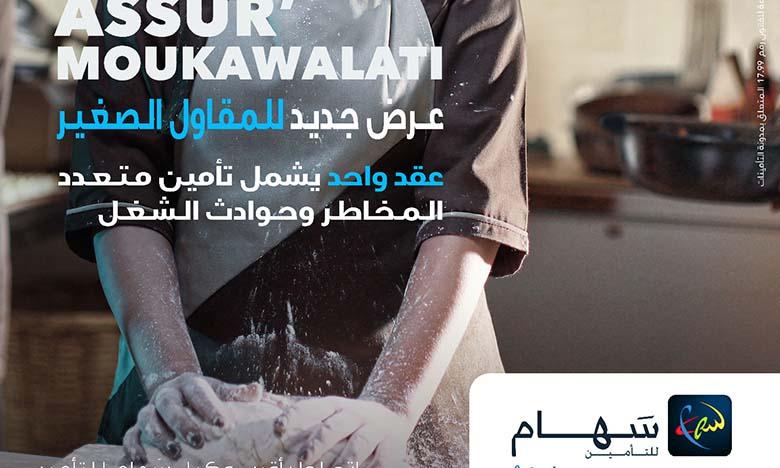 TPE/autoentrepreneurs : Saham Assurance lance Assur'Moukawalati
