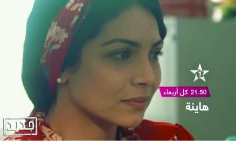 Al Aoula lance sa nouvelle grille de programmes