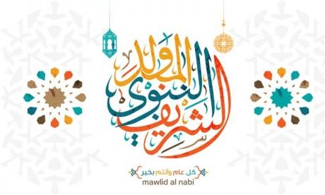 Al Mawlid Annabaoui, la spiritualité avant tout !