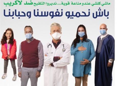 Le Maroc lance la campagne de prévention contre la grippe saisonnière