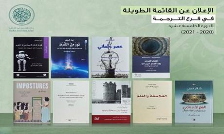 Prix du livre Sheikh Zayed : Deux titres marocains nominés dans la catégorie «Traduction»