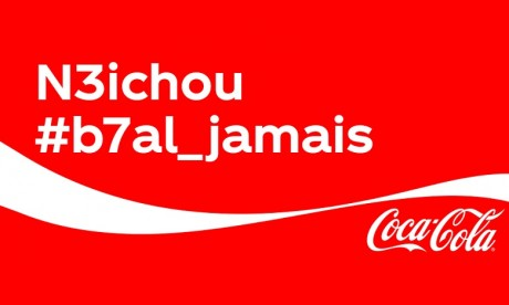 """Coca-Cola Maroc: Un franc succès de la Campagne """"#B7AL_JAMAIS"""""""