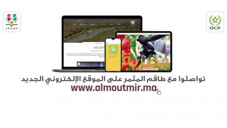 L'OCP lance le site web de l'initiative Al Moutmir