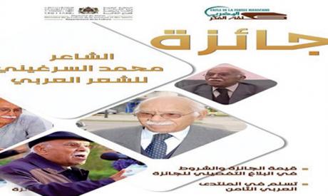 Lancement du Prix de la poésie Mohamed Serghini 2021
