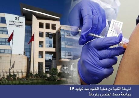 L'Université Mohammed V de Rabat achève  la phase 2 de l'opération de vaccination contre la Covid-19