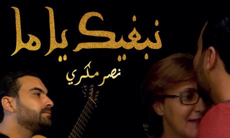 Nasr Mégri célèbre la Journée  internationale des femmes