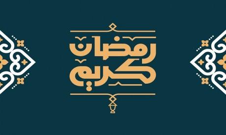 La date du début de Ramadan au Maroc annoncée
