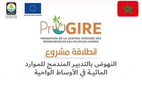 AESVT : lancement du projet de promotion de la gestion intégrée des ressources en eau en milieu oasien